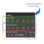 Инструменты панели Align